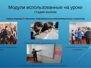 Модули использованные на уроке стадия вызова Новые подходы в обучении, информ