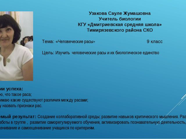 Узакова Сауле Жумашовна Учитель биологии КГУ «Дмитриевская средняя школа» Тим...