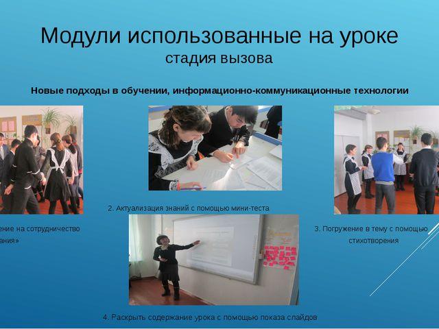 Модули использованные на уроке стадия вызова Новые подходы в обучении, информ...