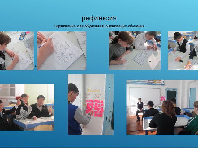 рефлексия Оценивание для обучения и оценивание обучения 1. Обратная связь 3....