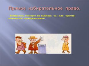 Избиратель голосует на выборах «за» или «против» кандидатов непосредственно.