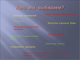 Дикторов телевидения Министров Начальников отделений милиции Депутатов Госуд