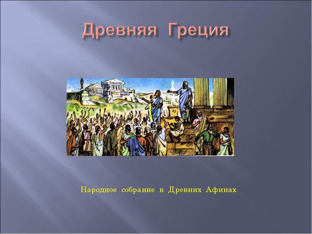 Народное собрание в Древних Афинах