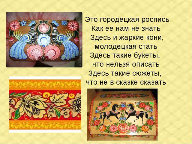Это городецкая роспись Как ее нам не знать Здесь и жаркие кони, молодецкая с...