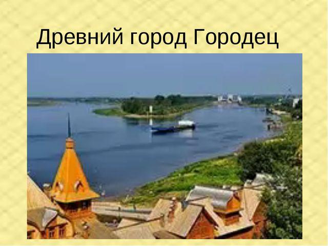 Древний город Городец
