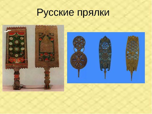 Русские прялки