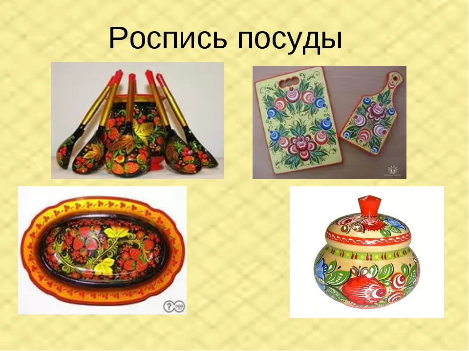 Росписи по посуде презентация