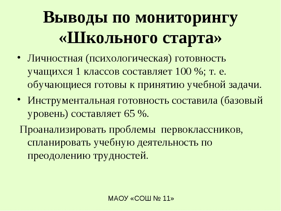 Выводы по мониторингу «Школьного старта» Личностная (психологическая) готовно...