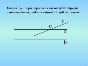 Егер түзу өзара параллель екі түзудің біреуін қиятын болса, онда ол екінші тү