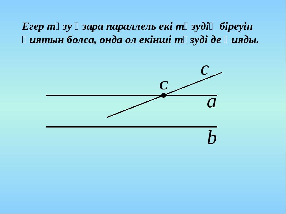 Егер түзу өзара параллель екі түзудің біреуін қиятын болса, онда ол екінші тү...