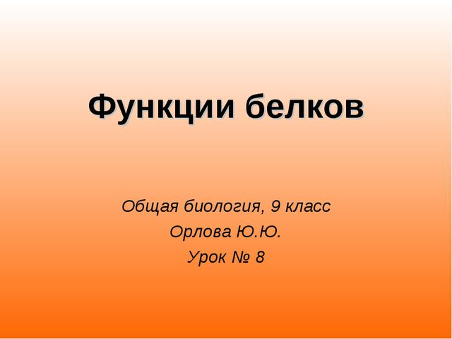 Функции белков Общая биология, 9 класс Орлова Ю.Ю. Урок № 8
