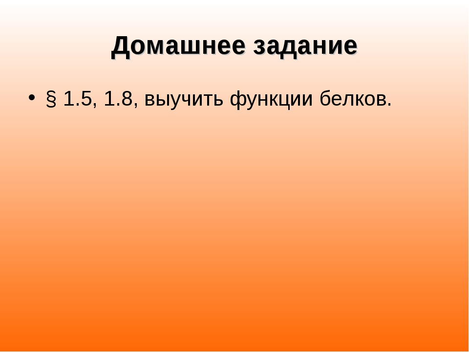 Домашнее задание § 1.5, 1.8, выучить функции белков.