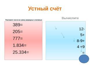 Устный счёт Разложите числа на сумму разрядных слагаемых 389= 205= 777= 1.834