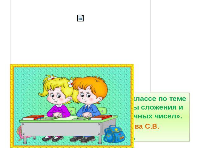 Урок математики в 4 классе по теме «Письменные приемы сложения и вычитания м...
