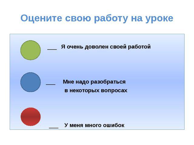 Оцените свою работу на уроке ___ Я очень доволен своей работой ___ Мне надо р...