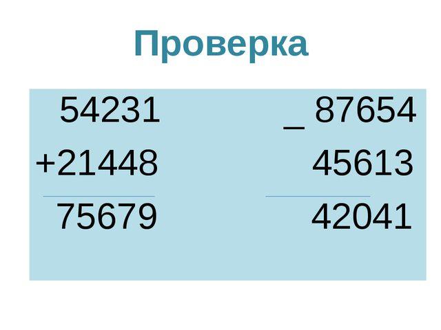 Проверка 54231 _ 87654 +21448 45613 75679 42041