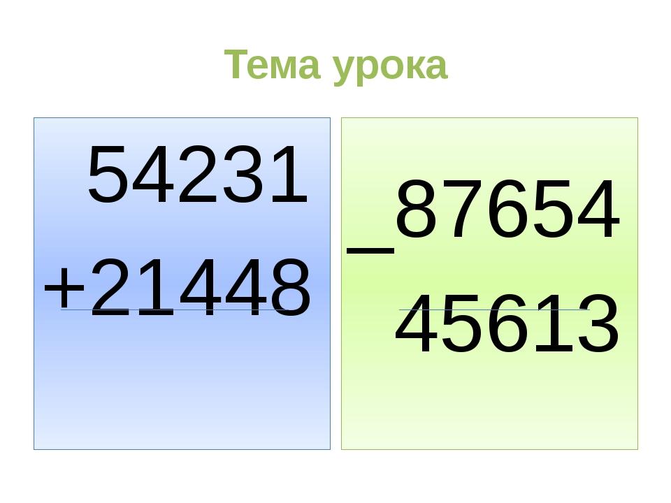 Тема урока 54231 +21448 _87654 45613