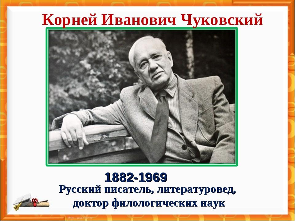Корней Иванович Чуковский 1882-1969 Русский писатель, литературовед, доктор ф...