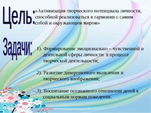 «Активизация творческого потенциала личности,  способной реализоваться в г