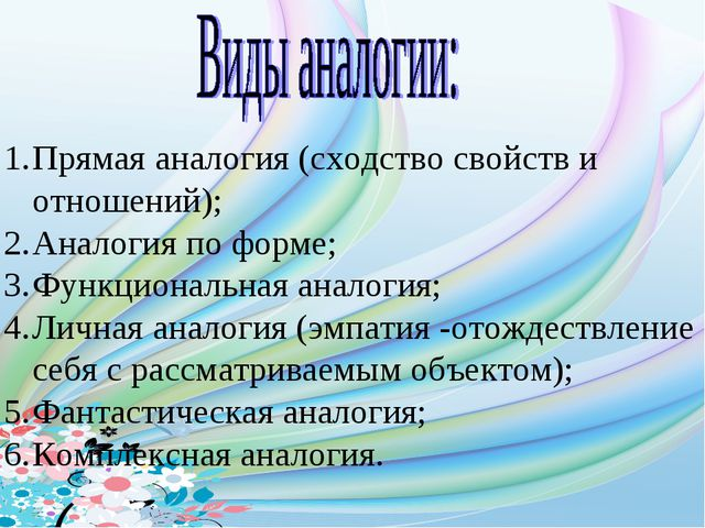Прямая аналогия (сходство свойств и отношений); Аналогия по форме; Функционал...