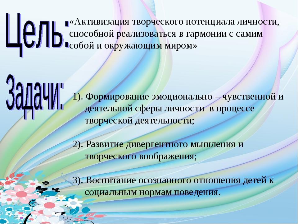 «Активизация творческого потенциала личности,  способной реализоваться в г...