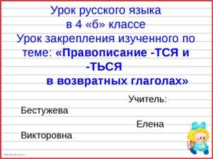 Урок русского языка в 4 «б» классе Урок закрепления изученного по теме: «Прав