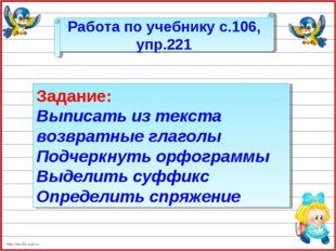 Работа по учебнику с.106, упр.221 Задание: Выписать из текста возвратные глаг