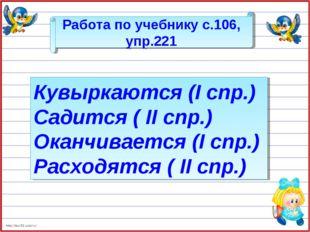 Работа по учебнику с.106, упр.221 Кувыркаются (I спр.) Садится ( II спр.) Ока