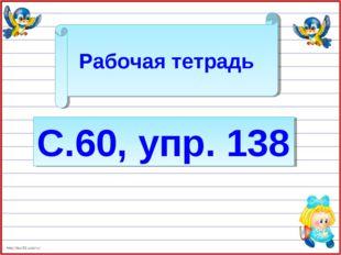 Рабочая тетрадь С.60, упр. 138