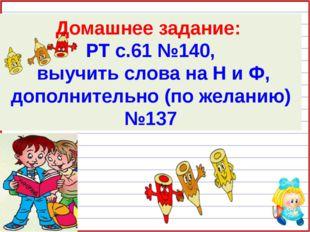 Домашнее задание: РТ с.61 №140, выучить слова на Н и Ф, дополнительно (по жел