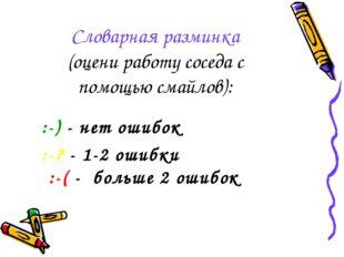 Словарная разминка (оцени работу соседа с помощью смайлов): :-) - нет ошибок