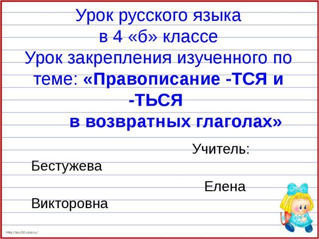 Урок русского языка в 4 «б» классе Урок закрепления изученного по теме: «Прав...