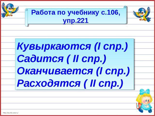 Работа по учебнику с.106, упр.221 Кувыркаются (I спр.) Садится ( II спр.) Ока...