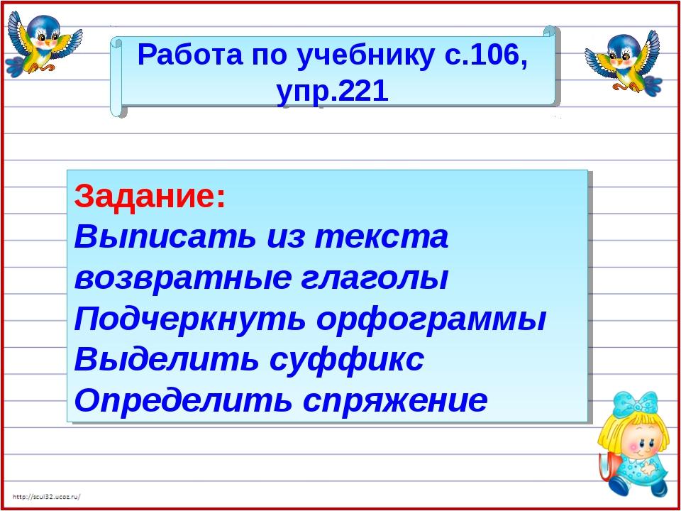 Работа по учебнику с.106, упр.221 Задание: Выписать из текста возвратные глаг...