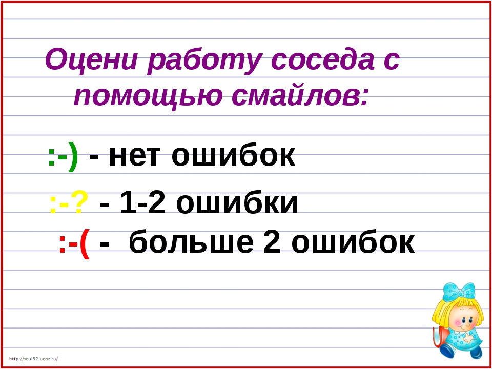 Оцени работу соседа с помощью смайлов: :-) - нет ошибок :-? - 1-2 ошибки :-(...
