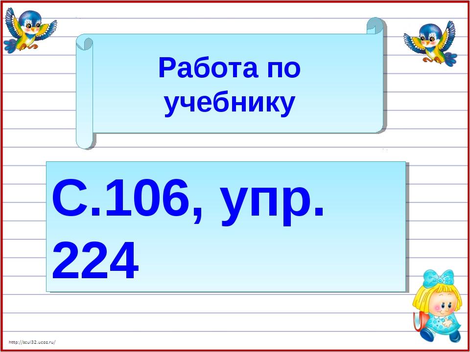 Работа по учебнику С.106, упр. 224