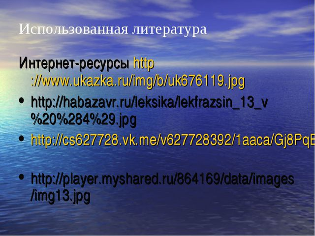 Использованная литература Интернет-ресурсы http://www.ukazka.ru/img/b/uk67611...