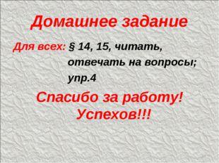 Домашнее задание Для всех: § 14, 15, читать, отвечать на вопросы; упр.4 Спаси