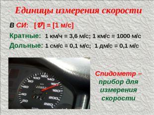 Единицы измерения скорости В СИ: [v] = [1 м/с] Кратные: 1 км/ч = 3,6 м/с; 1 к