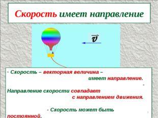 Скорость имеет направление v Скорость – векторная величина – имеет направлени