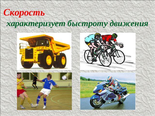 Скорость характеризует быстроту движения *