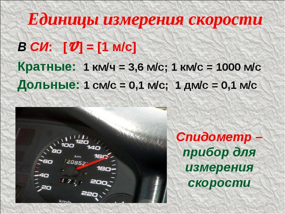 Единицы измерения скорости В СИ: [v] = [1 м/с] Кратные: 1 км/ч = 3,6 м/с; 1 к...
