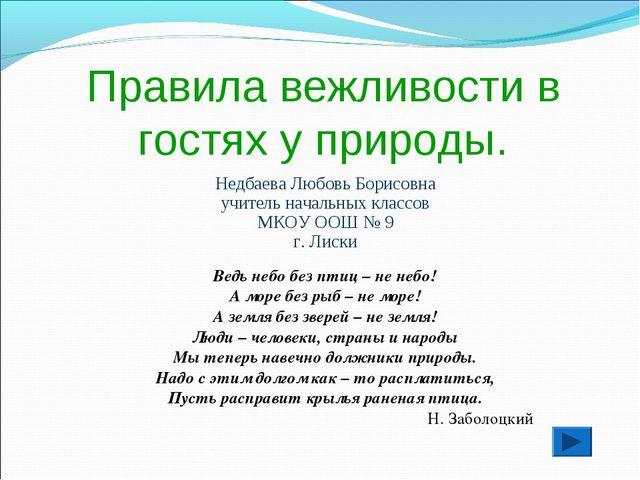 Правила вежливости в гостях у природы. Недбаева Любовь Борисовна учитель нача...