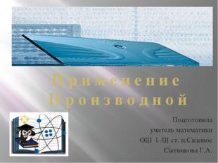 Подготовила учитель математики ОШ І–ІІІ ст. п.Садовое Сытникова Г.А. П р и м
