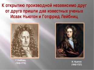К открытию производной независимо друг от друга пришли два известных ученых И