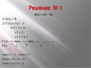 Решение № 1 f(х) = х3 – 3х 1) D(f) = R 2) f´(х) = 3х2 – 3  3х2 – 3 = 0; х2 =