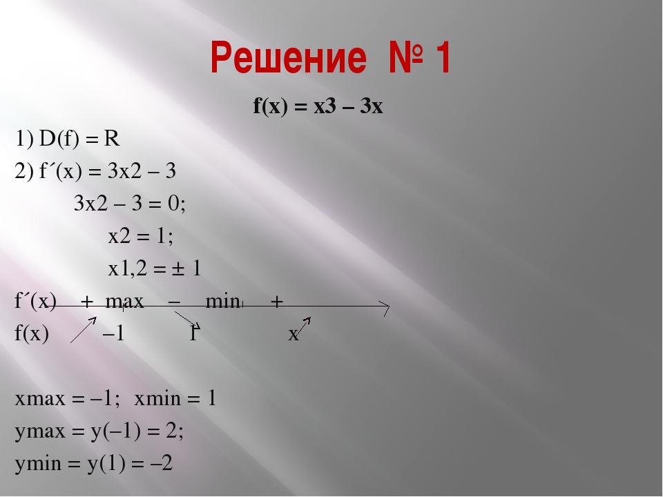Решение № 1 f(х) = х3 – 3х 1) D(f) = R 2) f´(х) = 3х2 – 3  3х2 – 3 = 0; х2 =...
