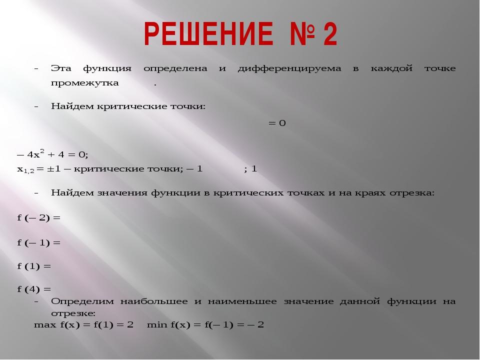РЕШЕНИЕ № 2 Эта функция определена и дифференцируема в каждой точке отрезка