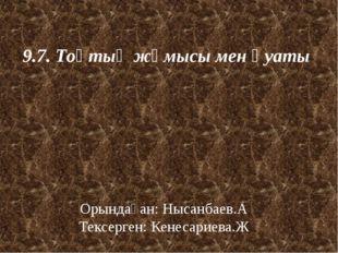 Орындаған: Нысанбаев.А Тексерген: Кенесариева.Ж 9.7. Тоқтың жұмысы мен қуаты