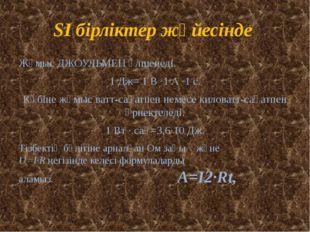SI бірліктер жұйесінде Жұмыс ДЖОУЛЬМЕН өлшенеді. 1 Дж= 1 В ∙1 А ∙1 с. Көбіне